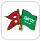 crossed-flag-pins-special-offer-Nepal-Saudi-Arabia