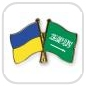 crossed-flag-pins-special-offer-Ukraine-Saudi-Arabia