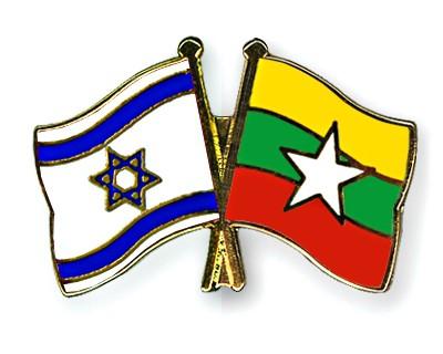 Special Offer Crossed Flag Pins Israel-Myanmar