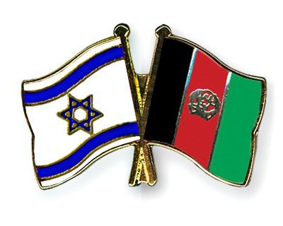 Crossed Flag Pins Israel-Afghanistan